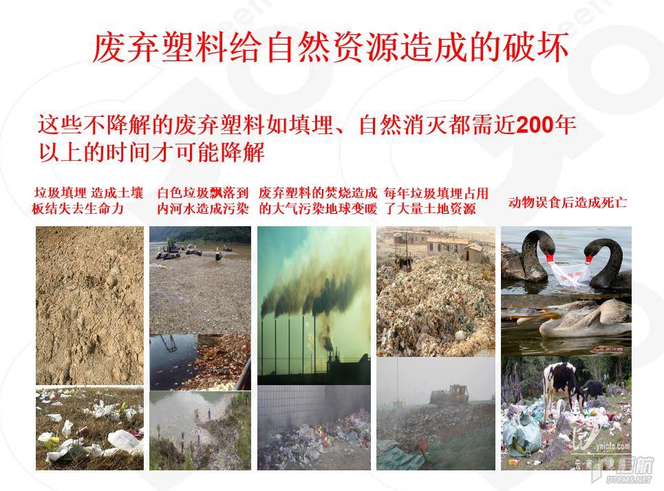 生态塑料1.png